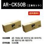 Yahoo!プリントジョーズヤフー店シャープ(SHARP) AR-CK50B お買い得2本セット 【純正品】【2〜3営業日内出荷】【送料無料】※代引き不可