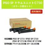Yahoo!プリントジョーズヤフー店リコー IPSiO SPドラムユニットC730 お買い得カラー3色セット 【純正品】【翌営業日出荷】【送料無料】