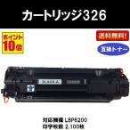 キャノン用互換トナーカートリッジ326