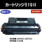 ショッピングII キャノン用互換トナーカートリッジ519II