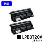 Yahoo!プリントジョーズヤフー店LPB3T20V お買い得2本セット 環境推進トナー 純正品 EPSON