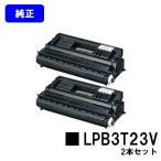 Yahoo!プリントジョーズヤフー店LPB3T23V お買い得2本セット 純正品 EPSON 環境推進トナー