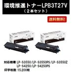 Yahoo!プリントジョーズヤフー店LP-S3550/LP-S3550PS/LP-S3550Z/LP-S4250/LP-S4250PS用 環境推進トナー LPB3T27V お買い得2本セット 純正品 EPSON