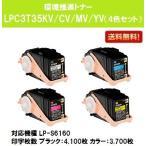 Yahoo!プリントジョーズヤフー店LPC3T35KV/CV/MV/YV お買い得4色セット 純正品 EPSON 環境推進トナー