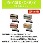 Yahoo!プリントジョーズヤフー店ID-C3LK/C/M/Y ブラック/シアン/マゼンダ/イエロー お買い得4色セット 純正品 OKI イメージドラム