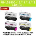 Yahoo!プリントジョーズヤフー店MultiWriter 5850C/MultiWriter 400F用トナーカートリッジPR-L5850C-19/18/17/16 ブラック/シアン/マゼンダ/イエロー お買い得4色セット 純正品 NEC