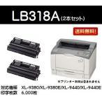 Yahoo!プリントジョーズヤフー店LB318A お買い得2本セット 純正品 トナー 富士通 プロセスカートリッジ