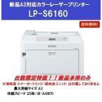 【新品】EPSON LP-S6160 [A3カラーページプリンター] 【人気最新機種】【即日出荷】【送料無料】※新品本体のみ(消耗品は付属しておりません)