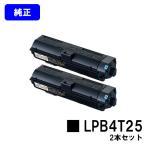 Yahoo!プリントジョーズヤフー店LP-S280DN用ETカートリッジLPB4T25 純正品 お買い得2本セット EPSON