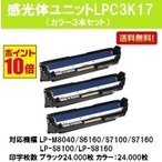 LPC3K17 カラー3本セット 純正品 訳あり特価品 茶箱スターター感光体 EPSON 感光体ユニット