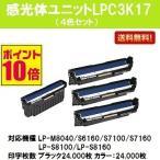 LP-S8160用 LPC3K17 カラー/モノクロ4本セット 純正品 訳あり特価品 茶箱スターター感光体 EPSON 感光体ユニット