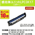 LP-S7160用 LPC3K17 カラー 純正品 訳あり特価品 茶箱スターター感光体 EPSON 感光体ユニット