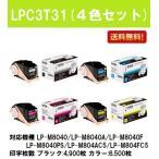 Yahoo!プリントジョーズヤフー店LPC3T31 ブラック/シアン/マゼンダ/イエロー お買い得4色セット 純正品 EPSON ETカートリッジ