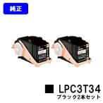 Yahoo!プリントジョーズヤフー店LP-S6160用ETカートリッジ LPC3T34(LPC3T35 Sサイズ) ブラック お買い得2本セット 純正品 トナー EPSON