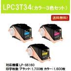 Yahoo!プリントジョーズヤフー店LP-S6160用 ETカートリッジ LPC3T34 (LPC3T35 Sサイズ)  お買い得カラー3色セット 純正品 訳あり特価品 茶箱スタータートナー EPSON