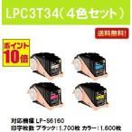 LPC3T34(LPC3T35 Sサイズ)  お買い得4色セット 純正品 訳あり特価品 茶箱スタータートナー EPSON ETカートリッジ
