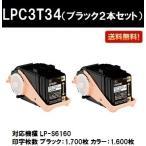 Yahoo!プリントジョーズヤフー店LP-S6160用 ETカートリッジ LPC3T34 (LPC3T35 Sサイズ)  ブラック お買い得2本セット 純正品 訳あり特価品 茶箱スタータートナー EPSON