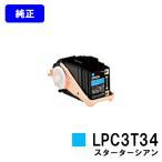 LPC3T34(LPC3T35 Sサイズ)  シアン 純正品 訳あり特価品 茶箱スタータートナー EPSON ETカートリッジ