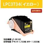 LPC3T34 (LPC3T35 Sサイズ) イエロー 純正品 訳あり特価品 茶箱スタータートナー EPSON ETカートリッジ