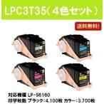 Yahoo!プリントジョーズヤフー店LPC3T35 お買い得4色セット 純正品 EPSON ETカートリッジ