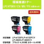 Yahoo!プリントジョーズヤフー店LP-M720F/LP-M720FC9/LP-S820/LP-S820C9用環境推進トナー LPC4T9V ブラック/シアン/マゼンダ/イエロー お買い得4色セット 純正品 EPSON