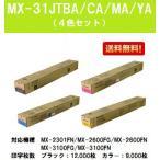 Yahoo!プリントジョーズヤフー店MX-31JTBA/CA/MA/YA お買い得4色セット シャープ トナーカートリッジ 2〜3営業日後出荷 ※代引き不可