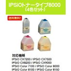 Yahoo!プリントジョーズヤフー店リコー IPSiOトナータイプ8000 お買い得4色セット 【汎用品】【即日出荷】【送料無料】【代引手数料無料】
