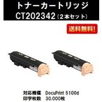Yahoo!プリントジョーズヤフー店CT202342 汎用品 お買い得2本セット ゼロックス トナーカートリッジ