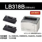 Yahoo!プリントジョーズヤフー店LB318B 汎用品 お買い得2本セット 富士通 プロセスカートリッジ