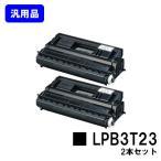 Yahoo!プリントジョーズヤフー店EPSON ETカートリッジLPB3T23 お買い得2本セット 汎用品