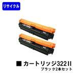 Yahoo!プリントジョーズヤフー店CANON トナーカートリッジ322II ブラック お買い得2本セット リサイクルトナー