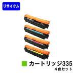 Yahoo!プリントジョーズヤフー店CANON 335 ブラック/シアン/マゼンダ/イエロー お買い得4色セット リサイクルトナー