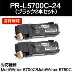 Yahoo!プリントジョーズヤフー店NEC トナーカートリッジPR-L5700C-24 ブラック お買い得2本セット 【リサイクルトナー】【即日出荷】【送料無料】
