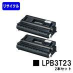 Yahoo!プリントジョーズヤフー店EPSON ETカートリッジLPB3T23 お買い得2本セット リサイクルトナー