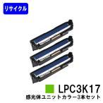 Yahoo!プリントジョーズヤフー店LPC3K17 シアン/マゼンダ/イエロー お買い得カラー3色セット リサイクル品 EPSON 感光体ユニット