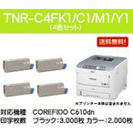 ショッピングカートリッジ OKI トナーカートリッジTNR-C4FK1/C1/M1/Y1 お買い得4色セット 【リサイクルトナー】【在庫希少品】【送料無料】 ※在庫事前確認要