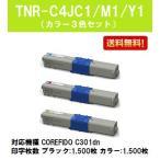 ショッピングカートリッジ OKI トナーカートリッジTNR-C4JC1/M1/Y1 お買い得カラー3色セット リサイクルトナー