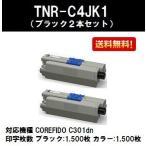ショッピングカートリッジ OKI トナーカートリッジTNR-C4JK1 ブラック お買い得2本セット リサイクルトナー