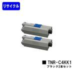 ショッピングカートリッジ OKI トナーカートリッジTNR-C4KK1 ブラック お買い得2本セット リサイクルトナー