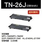 Yahoo!プリントジョーズヤフー店ブラザー TN-26J お買い得2本セット 純正品 トナーカートリッジ
