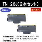 Yahoo!プリントジョーズヤフー店ブラザー用 TN-26J  互換トナーカートリッジ お買い得2本セット