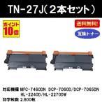 Yahoo!プリントジョーズヤフー店ブラザー用 TN-27J  互換トナーカートリッジ お買い得2本セット
