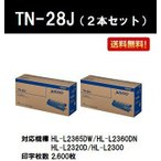 Yahoo!プリントジョーズヤフー店HL-L2365DW/HL-L2360DN/HL-L2320D/HL-L2300用 トナーカートリッジ TN-28J お買い得2本セット 純正品 ブラザー
