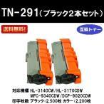 Yahoo!プリントジョーズヤフー店TN-291BK ブラック  互換トナーカートリッジ お買い得2本セット ブラザー用