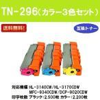 Yahoo!プリントジョーズヤフー店TN-296 お買い得カラー3色セット 互換トナーカートリッジ ブラザー用