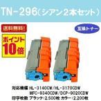 Yahoo!プリントジョーズヤフー店TN-296 シアン 互換トナーカートリッジ お買い得2本セット ブラザー用
