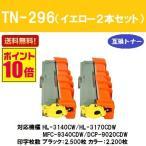 Yahoo!プリントジョーズヤフー店TN-296 イエロー 互換トナーカートリッジ お買い得2本セット ブラザー用
