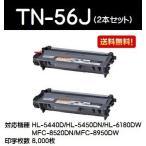 Yahoo!プリントジョーズヤフー店ブラザー TN-56J トナーカートリッジ 純正品 お買い得2本セット
