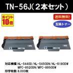 Yahoo!プリントジョーズヤフー店ブラザー用互換トナーカートリッジ TN-56J お買い得2本セット