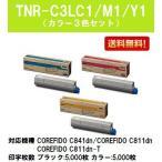 ショッピングカートリッジ OKI トナーカートリッジTNR-C3LC1/M1/Y1 お買い得カラー3色セット 純正品